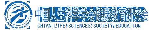 中国人生科学学会健康教育研究会